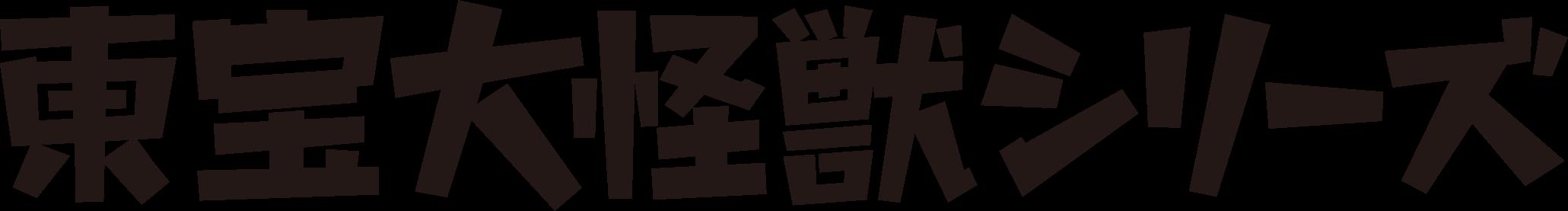 東宝大怪獣シリーズ