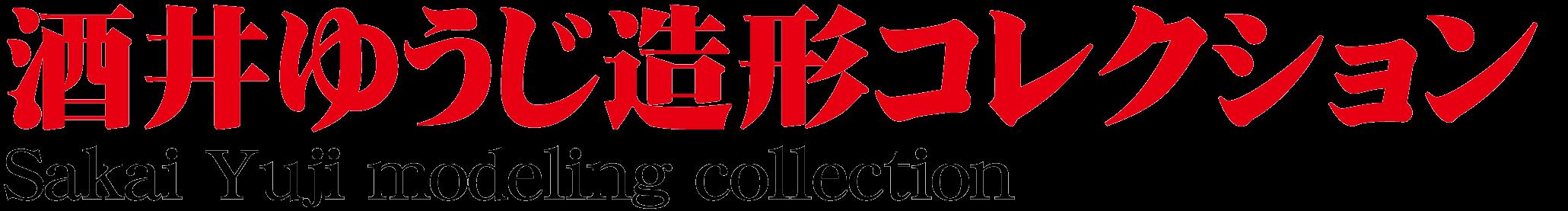 酒井ゆうじ造形コレクション