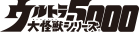 ウルトラ大怪獣シリーズ5000