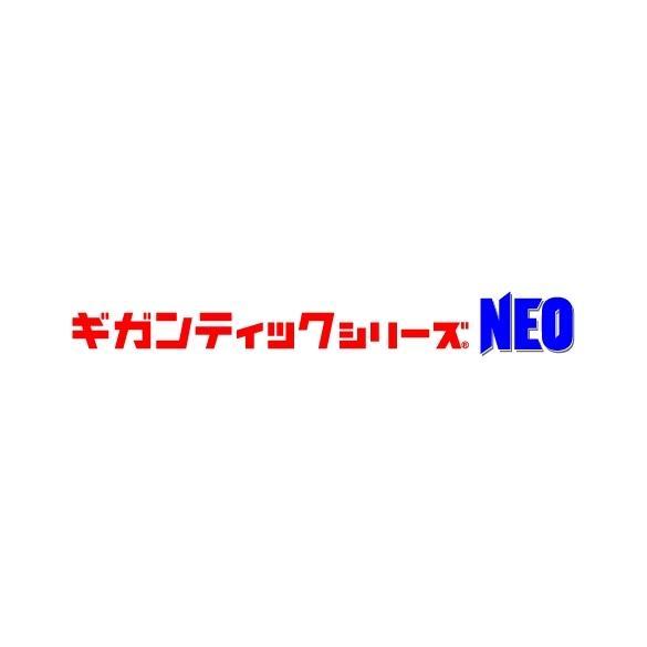 ギガンティックシリーズNEO